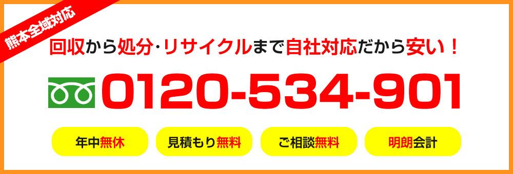 熊本全域対応 回収から処分・リサイクルまで自社対応だから安い!
