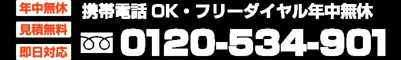 携帯電話OKフリーダイヤル・年中無休 熊本での不用品回収は熊本勲栄まで0120534901