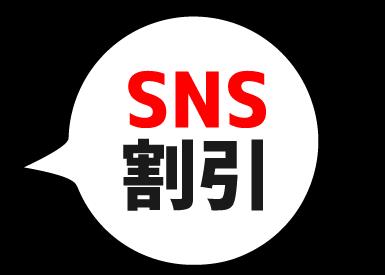 SNS割引