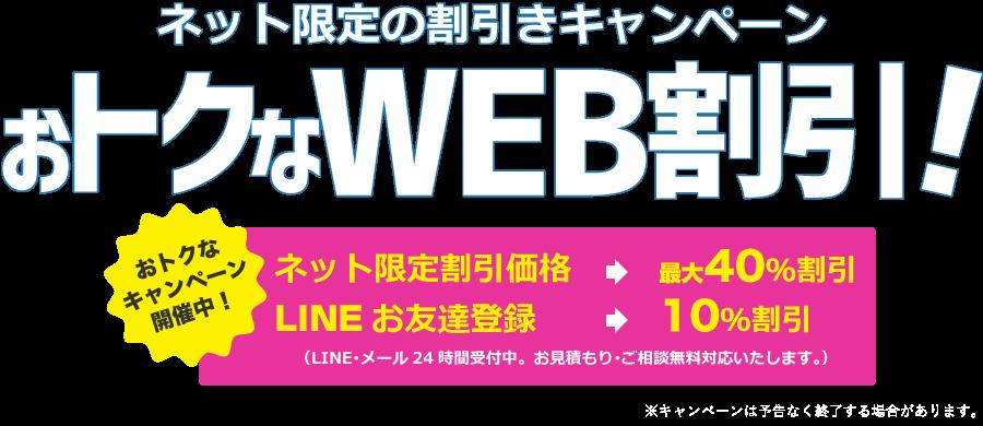 熊本での不用品回収のネット限定割引おトクなWEB割引 お得なキャンペーン開催中 最大40%OFF LINEお友達登録で10%OFF 24時間受付対応 お見積もりご相談無料で対応いたします