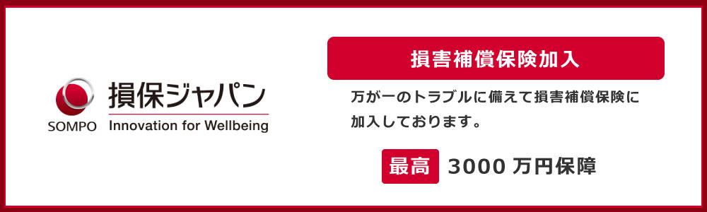 東京海上日動 損害補償保険加入