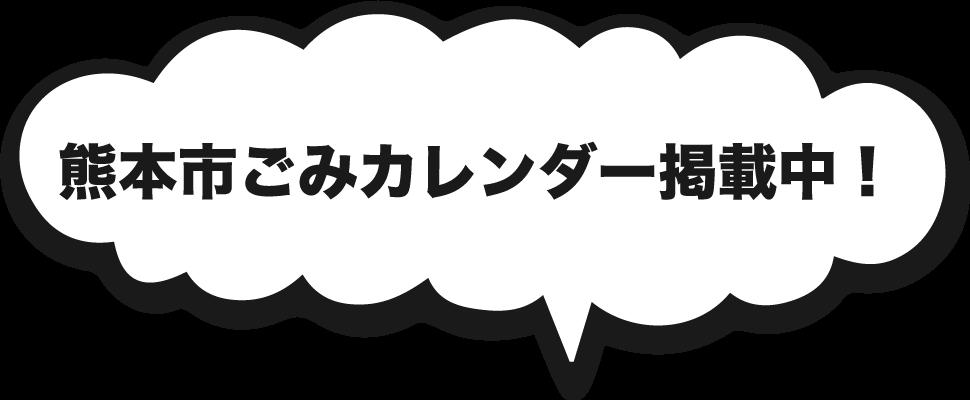 熊本市ごみカレンダー掲載中!