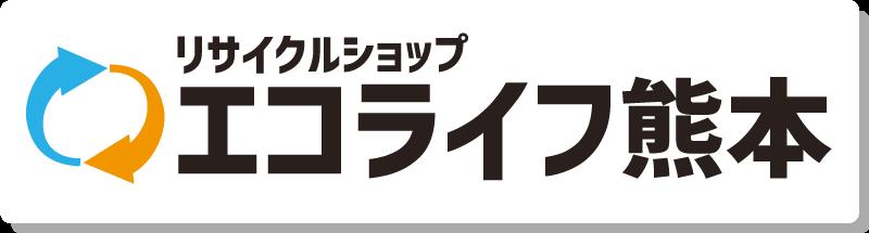 リサイクルショップエコライフ熊本