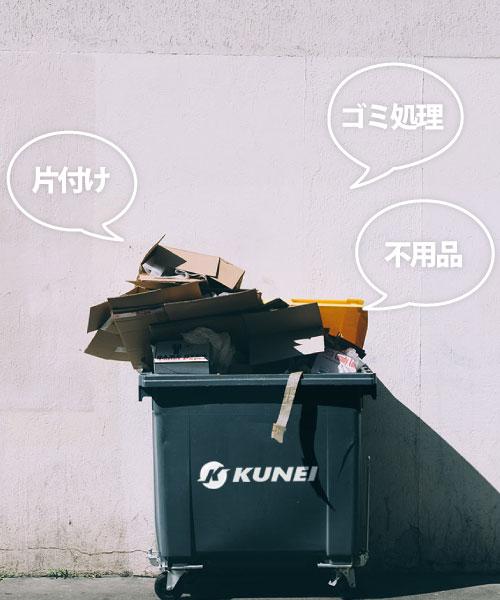 片付け・ゴミ処理・不用品を少量から回収
