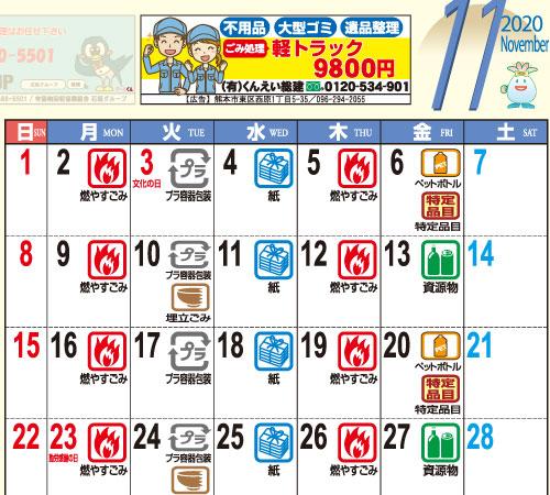 熊本市ゴミカレンダー