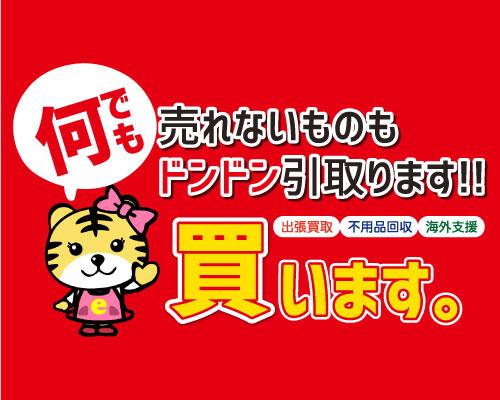 リサイクルショップ エコライフ熊本