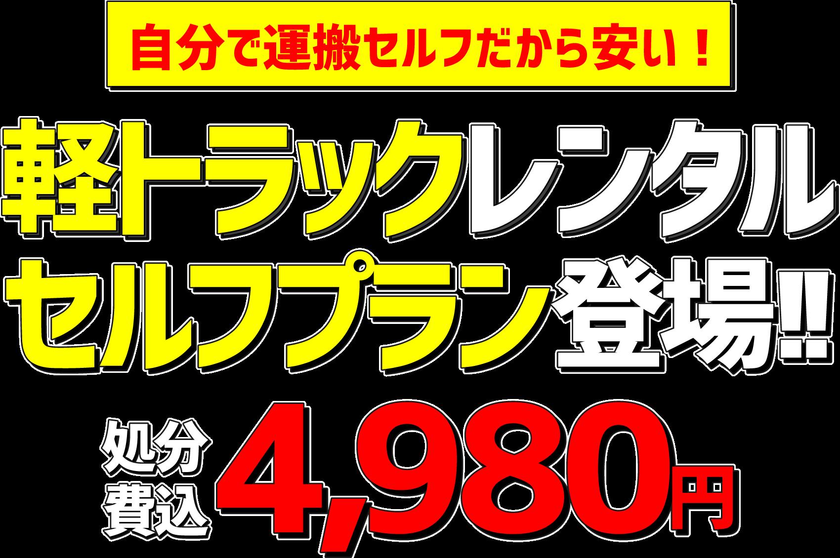 軽トラックレンタル セルフプラン登場!!