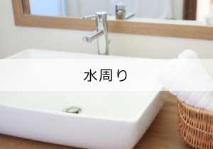 風呂・トイレ水周りリフォーム