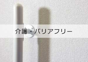 介護用リフォーム・バリアフリー